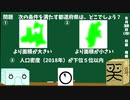 【箱盛】都道府県クイズ生活(123日目)