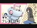 【ポケモンUSM】フレ戦日和 第2話【ゆっくり実況】