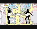 【替え歌】ハレ晴レユカイ『はるばる都会』/たすくこま