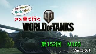 米車で行くWoT 第152回:M103 【オリキャ