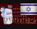 シオニズム バルフォア宣言 ユダヤ人【voiceroid解説】ペーパーあかりの中東講座Part3