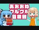 あおおねクルクル豆板醤【VOICEROID劇場】