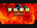天外魔境ZIRIA ~遥かなるジパング~ demo