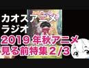 アニメ見る前に話してみた(2019年秋) 2/3