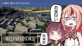 「財政破綻の町」【全体的に雑いCities:Skylines】#3