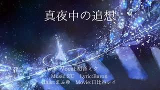 【初音ミク】真夜中の追想【オリジナル曲】