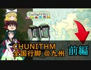 【ゆっくり+東北ずん子】CHUNITHM 全国行脚@九州 前編!