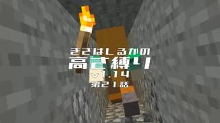 【Minecraft】きざはしるかの高さ縛りv1.14 第21話【ゆっくり実況】