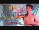 【2019年9月号】NKTIDKSGランキング