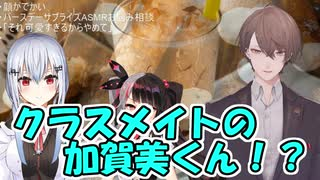 クラスメイトの加賀美くんに限界化する葉加瀬冬雪【smc組】