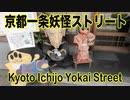 京都の妖怪ストリート(大将軍商店街)に行ってみた!