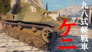【WoT:Type 98 Ke-Ni】ゆっくり実況でおくる戦車戦Part613 byアラモンド