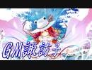 【MUGEN】凶悪キャラオンリー!狂中位タッグサバイバル!Part99(決勝10)