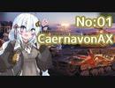 [WoT]あかりちゃんの息抜き戦車01(VOICEROID実況)