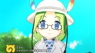 ちょこっとアニメ けものフレンズ3 #10