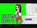 SRMY姉貴組立キット