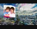 【公式】『EXISTENCE』(小松昌平&濱健人)視聴動画【K4カンパニー】