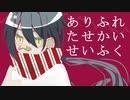 【UTAUカバー】ありふれたせかいせいふく【ガラナact2単独音】