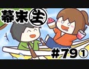 [会員専用]幕末生 第79回①(RE:お祭りに行こう)