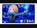 【ぼっちが】彗星列車のベルが鳴る / 零時-れいじ-【歌って...