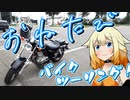 【CeVIO車載】ONE旅~バイクツーリング!(レンタルバイク編)