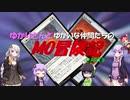 【MTG】ゆかりさんのゆかいなMO冒険記 PART9【モダン】