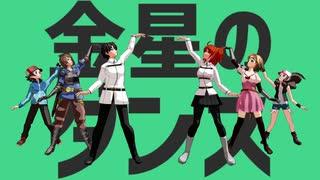 【ジャンル混合MMD】色んな組み合わせで金星のダンス
