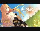 【勇凪エレナ】「光の輪舞 」【VTuberイメージソング】V.Musicにて公開中!