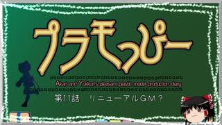 【紲星あかり】プラモデル要素のある茶番組 プラモっぴー【GM編】