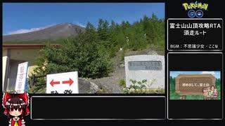 【ゆっくり】ポケモンGO 富士山山頂攻略RTA 須走ルート 5:25くらい