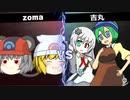 【ポケモンUSM】 ちゅー(鼠)ポケ+寅!○!☆!パで幻天神楽 vs 吉丸・40 【ゆっくり実況】