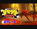 【実況】リマクラグランプリ【第09レース】 #ゲーム実況