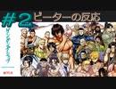 【海外の反応 アニメ】 ケンガンアシュラ 2話 Kengan Ashura ep 2 アニメリアクション