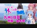 【VOICEROID車載】バイクに乗ろう!九州旅に行こう!Part10-2【Ninja1000】