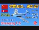 【WarThunder】 空戦RB グダるゆっくり実況 Part.22 中華MiG到来 編