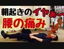 朝起き腰痛 朝起きたら腰が痛い 宝塚ケアサロン 宝塚歌劇徒歩10分