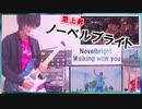 【Novelbright / Walking with you】ギターで弾いてみた!TAB...