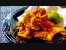 【ビールに合うバリバリ鶏皮チップス!】レシピ動画