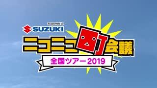 ニコニコカーを「SAで目利き勝負」しながら愛知県町会議2019に届けた男達 part3