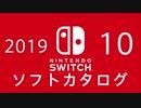 『ニンテンドースイッチ』 ソフトカタログ 2019.10【十月発売ソフト】