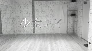【はなみ】少女レイ 踊ってみた 【おこ