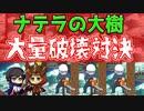 【シャドウバース実況#201】相手より多くのナテラを壊せ!