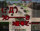 【WoT】ゆっくりテキトー戦車道 O-I編 第237回「誤射した時はダメージ無くても謝ろう」