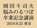 岡田斗司夫『悩みのるつぼ』卒業記念講演会