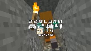 【Minecraft】きざはしるかの高さ縛りv1.14 第22話【ゆっくり実況】