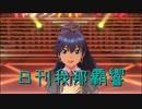 日刊 我那覇響 第2218号 「オーバーマスター」 【ソロ】