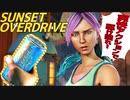 【女性実況】アメコミ風爽快アクションゲーム【Sunset Overdrive】#1