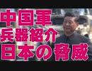 中国の脅威 極超音速滑空ミサイルがイージスの盾を破るか 中国・国慶節軍事パレードで新型兵器のお披露目