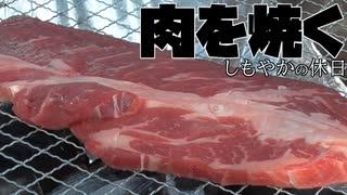 肉を焼く。【しもやかの休日】