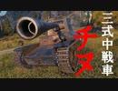 【WoT:Type 3 Chi-Nu】ゆっくり実況でおくる戦車戦Part614 byアラモンド